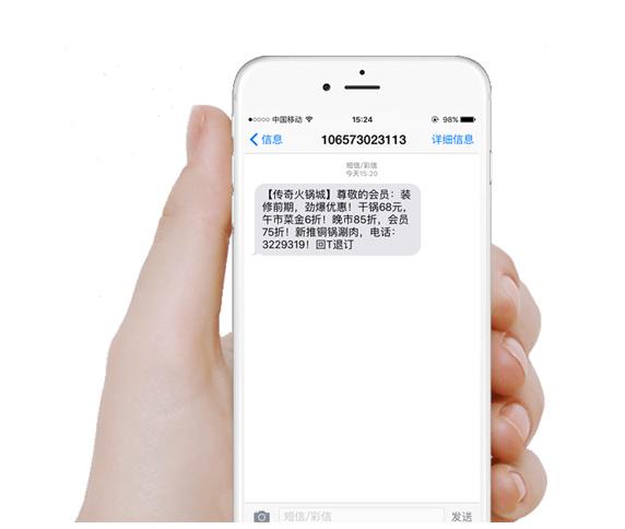 会员营销短信