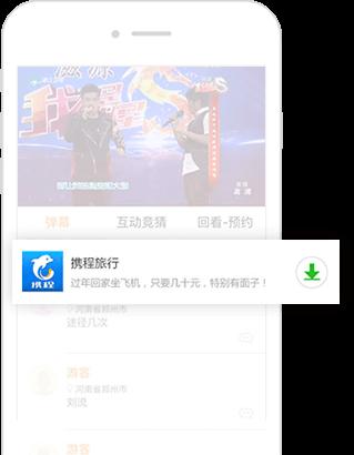 腾讯社交广告